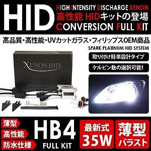 【クリックで詳細表示】SPARK HB4 35W薄型 HIDキット 8000K WAGON R SOLIO ワゴンRソリオ H12.12~17.7 MA34S(1300cc) ヘッド: カー&バイク用品