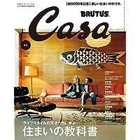 Casa BRUTUS 2016年11月号 小さい表紙画像