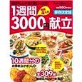 1週間3000円献立—100%ムダなく使いっきり! (GAKKEN HIT MOOK) (2009/4)