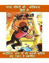 Chacha Chaudhary Raka Ka Hamla