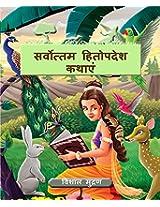 The best of Hitopadesha Tales (Hitopadesha)