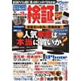 THE 検証MAGAZINE 2010年 05月号 [雑誌] (雑誌2010/4/3)