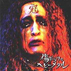 傷だらけのヘビーメタル-THE 冠