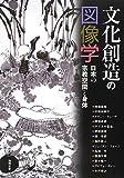 文化創造の図像学 日本の宗教空間と身体 (アジア遊学)