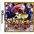 ダンジョンメーカー 魔法のシャベルと小さな勇者 グローバル・A・エンタテインメント (Video Game2007) (Nintendo DS)