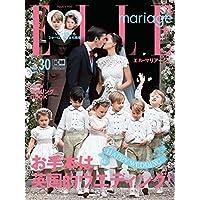 ELLE mariage 2017年No.30 小さい表紙画像