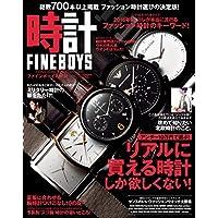 FINEBOYS時計 2016年Vol.10 小さい表紙画像