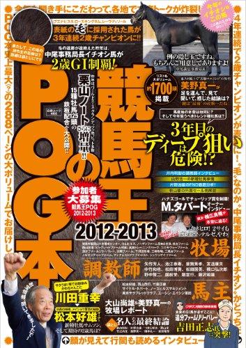 競馬王のPOG本2012-2013