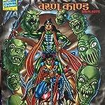 Nagraj: Varan Kaand hindi Comic