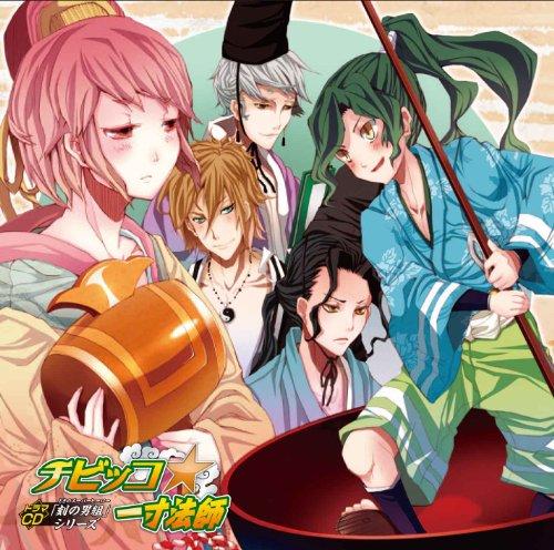 『「刻の男組」シリーズ第4弾「ちびっこ☆一寸法師」』2011年10月26日発売