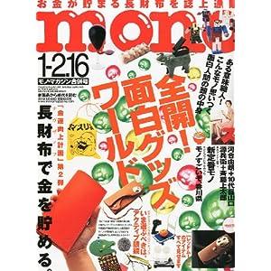 【クリックで詳細表示】mono (モノ) マガジン 2012年 1/16号 [雑誌] [雑誌]