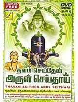 Thavam Seithen Arul Seithaai