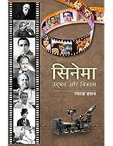 Cinema : Udbhav evam Vikas सिनेमा: उद्भव एवं विकास