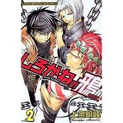 しろがねの鴉 2 (2) (少年マガジンコミックス)