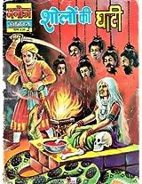 Manoj Chitra Katha #002 Sholon ki Ghati (Valley Of Flame) (University Press Hindi Language Classics) (Hindi Edition)