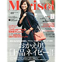 Marisol 2017年1月号 小さい表紙画像
