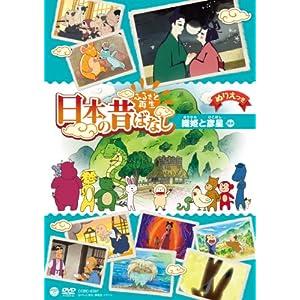 [DVD] ふるさと再生 日本の昔ばなし「織姫と彦星」