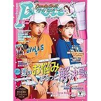 Popteen 2017年9月号 小さい表紙画像
