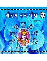 Naam Ghosh (Set of 6 cd's)