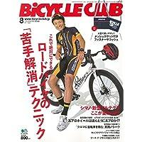 BiCYCLE CLUB 2017年8月号 小さい表紙画像