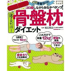寝るだけ! 骨盤枕ダイエット (ヒットムックダイエットカロリーシリーズ)