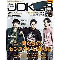 Men's JOKER 2017年9月号 小さい表紙画像