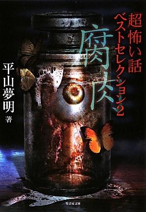 「超」怖い話ベストセレクション 腐肉 (竹書房文庫 HO 84)