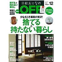 日経おとなのOFF 2016年12月号 小さい表紙画像