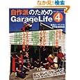 自作派のためのGarageLife DIYガレージング4 (NEKO MOOK 1048) (大型本2007/8/9)