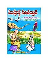Samporna Nethi Chandrika