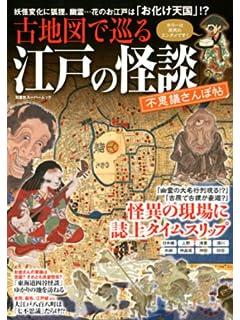 将軍様の住まいは、お化け屋敷だった!? 江戸城の怪と不思議