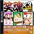 笑魂×3 for mobile vol.4 GIGAコンテンツカード