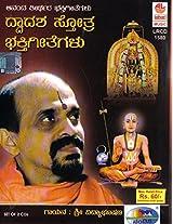 Dwaadasha Stotra Bhakti Geethegalu