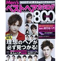 Men'sベストヘアカタログ 2014年号 小さい表紙画像