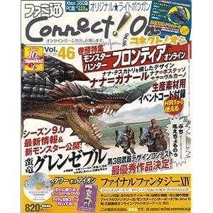 ファミ通Connect!On-コネクト!オン- Vol.46