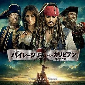 パイレーツ・オブ・カリビアン/生命の泉 [Soundtrack]
