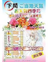 Shimonoseki Gotouctitenki Harenokekkonshiki Hidorisagashi eMook 1999-2013