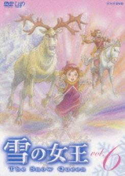 雪の女王 Vol.6 [DVD]
