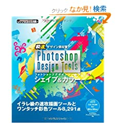 ufUCfW Photoshop Design Tools@VFCvJ[ (ijfW^BOOK)