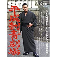SOUL Japan 2015年4月号 小さい表紙画像