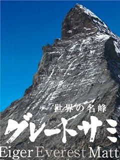 三浦雄一郎79歳「奇跡の20代ボディ」の秘密 vol.2