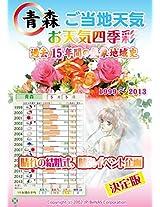 Aomori Gotouctitenki Harenokekkonshiki Hidorisagashi eMook 1999-2013