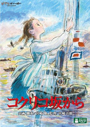 コクリコ坂から [DVD] (2012)