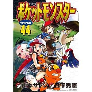 <b>ポケットモンスターSPECIAL</b>新刊\(^o^)/ ( 漫画、コミック ) - 箱の中 <b>...</b>