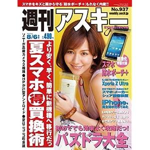 週刊アスキー 2013年8/6増刊号 [雑誌]