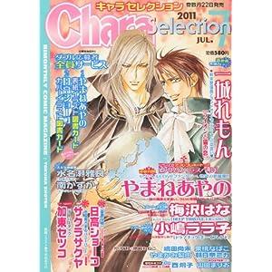 【クリックで詳細表示】Chara Selection (キャラ セレクション) 2011年 07月号 [雑誌] [雑誌]
