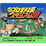 東尾修監修・プロ野球スタジアム'91