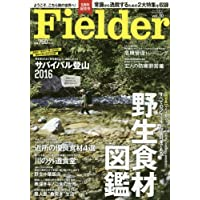 Fielder 2016年Vol.30 小さい表紙画像