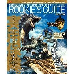 モンスターハンター3(トライ) ルーキーズガイド(DVD付) (エンターブレインムック) (ムック)