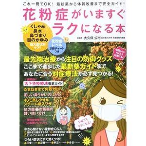 『花粉症がいますぐラクになる本―これ一冊でOK!最新薬から体質改善まで完全ガイド!』